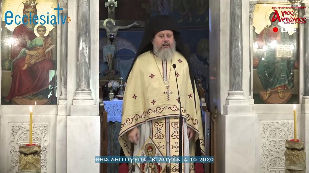 Θεία Λειτουργία - Κυριακή Β` Λουκά 4-10-2020