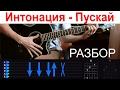 Интонация Пускай Разбор на гитаре с табами mp3