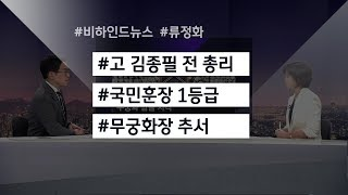 JTBC News 뉴스