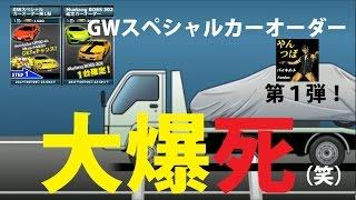 ドリスピ GWスペシャルカーオーダー!今年も良いGWを過ごせそうです!vol 39 thumbnail
