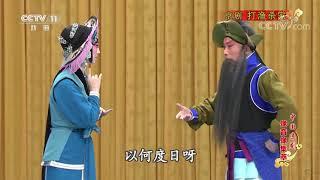 《中国京剧像音像集萃》 20191114 京剧《打渔杀家》| CCTV戏曲