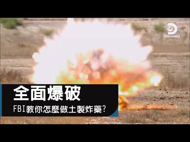 FBI手把手教學,從零開始怎麼做土製炸藥?《全面爆破》㇑The Explosion Show: How to Make Bomb... but Taught by FBI