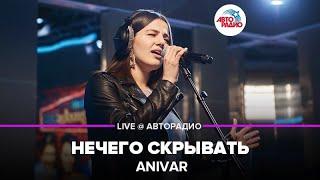 Download 🅰️ Anivar - Нечего Скрывать(LIVE@Авторадио) Mp3 and Videos