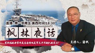 罗斯福航母事件是否会降低美军太平洋舰队的实力?《枫林夜话》2020.04.14 第24期