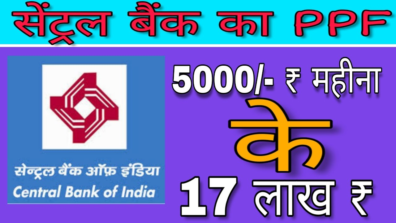 central bank of india rd interest rate 2019