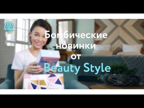 Новшества от Beauty Style – косметики №1 для красоты вашей кожи*