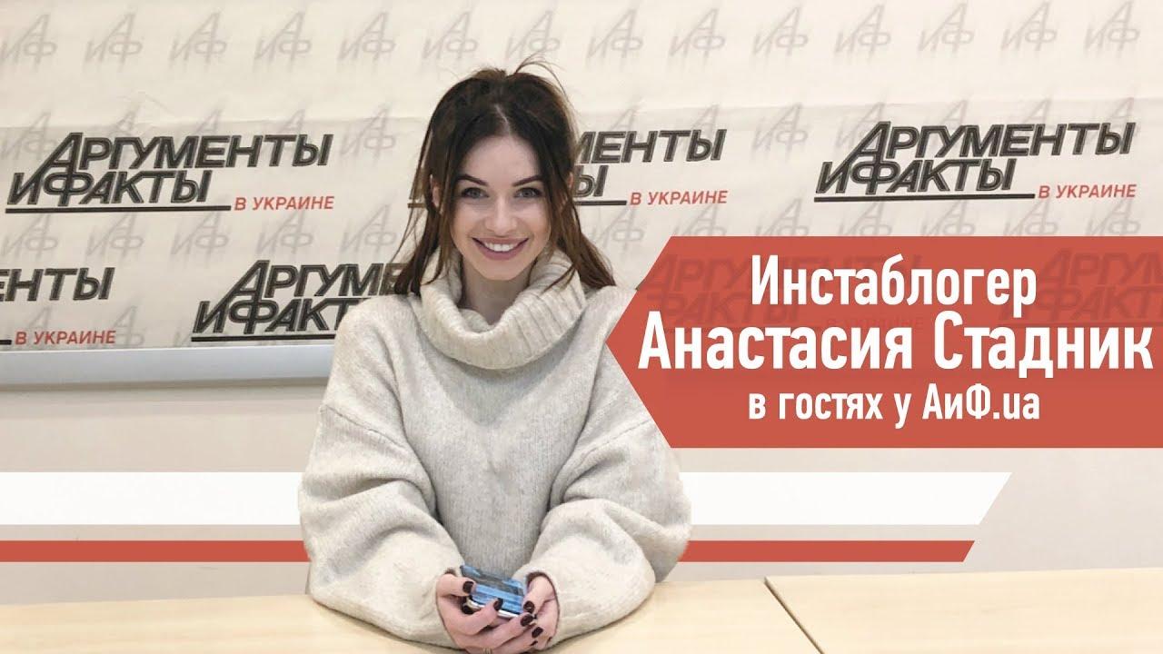Анастасия стадник девушки для работы в алматы
