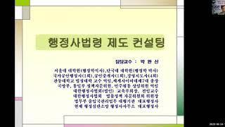 [박완신교수]행정사법령…