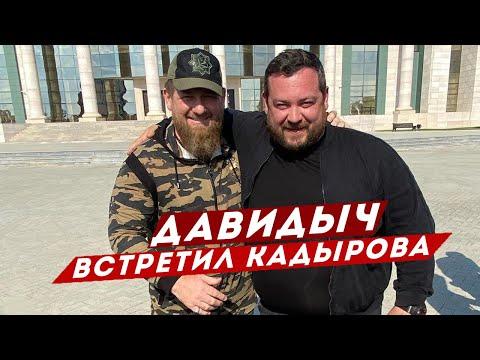 ДАВИДЫЧ ВСТРЕТИЛ РАМЗАНА КАДЫРОВА / ОБЗОР АУРУСА КАДЫРОВА