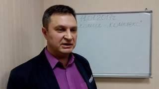 Сергей Вожаков, Паразиты, часть 2׃ ЕЛОМИЛ растительный антипаразитарный комплекс