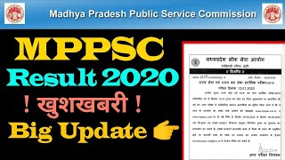 MPPSC 2020 RESULT 🔥 || Mppsc | MPPSC Big Update | Mppsc Scorecard || MPPSC CUTOFF