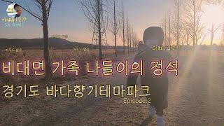 코로나 육아│비대면 가족나들이 추천장소 Episode.…