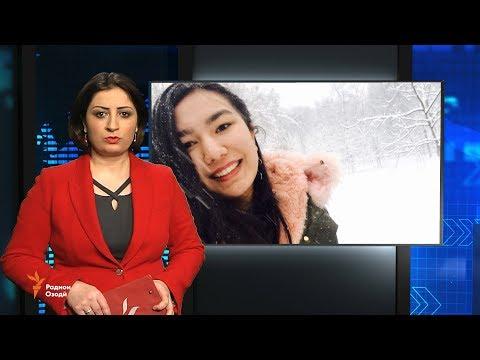 Ахбори Тоҷикистон ва ҷаҳон (21.02.2018)اخبار تاجیکستان .(HD)