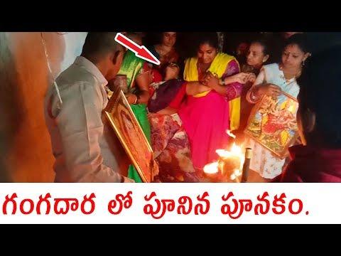 గంగదార లో పూనిన పూనకం   Teluhu Kola Sambaram Videos 2020  