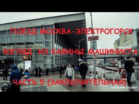SWS: Электропоезд Москва-Электрогорск (часть 5 заключительная)