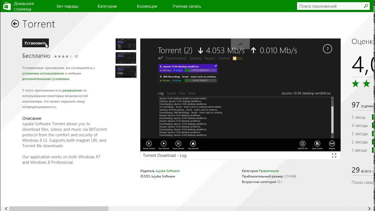 Oбзор приложения Torrent на WINDOWS 8.1 (виндовс 8.1 ...