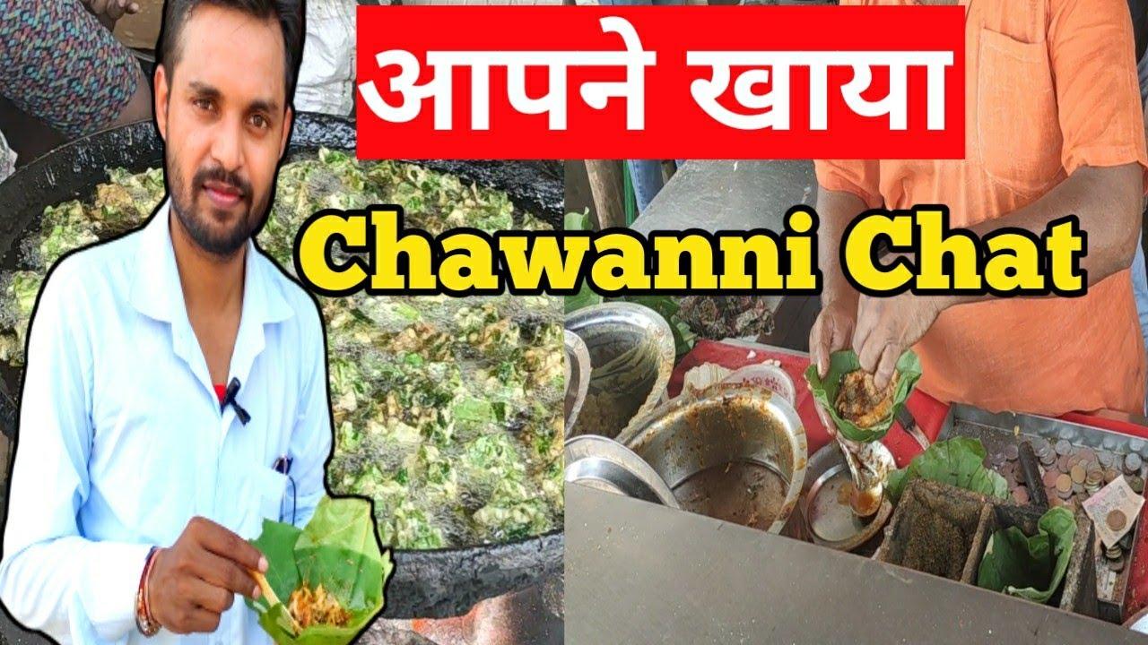 Lucknow Famous Chawanni Chat À¤• À¤¯ À¤†à¤ªà¤¨ À¤– À¤¯ À¤« À¤®à¤¸ À¤š À¤Ÿ À¤šà¤µà¤¨ À¤¨ À¤• À¤š À¤Ÿ Kavidhara Tech Youtube This recipe is inspired by the chaat i used to enjoy near my childhood home in india. lucknow famous chawanni chat क य आपन ख य फ मस च ट चवन न क च ट kavidhara tech