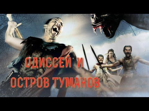 Одиссей и остров Туманов (Фильм 2008) Приключения, фэнтази - Видео онлайн