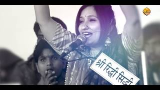 Marwadi Bhajan 2019 | सतगुरु आया पोवना गुरु वंदना | Rajasthani Song | Singer Nita Ji Nayak