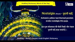 Meaning of Nostalgia in Hindi - HinKhoj Dictionary
