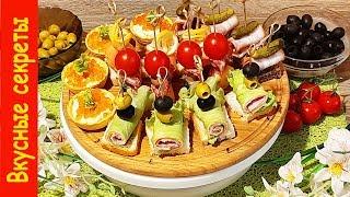 ТОП 5 лучших закусок для праздничного стола