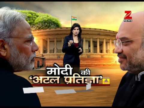 17 stories of PM Modi & Amit Shah's new mission | जानें क्या है मोदी की 'अटल प्रतिज्ञा'