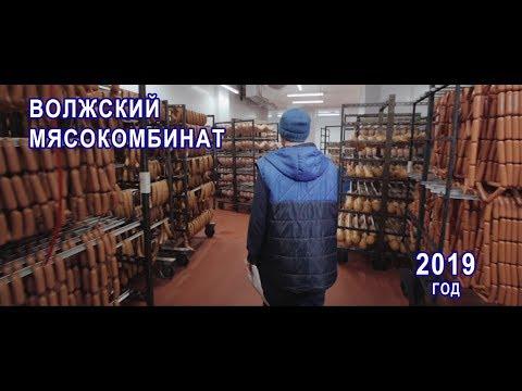 """Чего достиг """"Волжский Мясокомбинат"""" к 2019 году"""