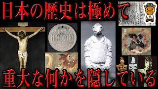 日本の闇に関わる不可解な証拠4選