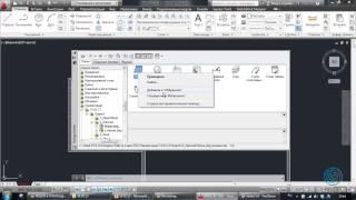 От эскиза к проекту - Возможности Autodesk Building Design Suite