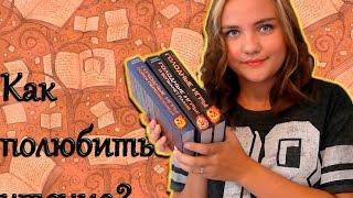 ♡Как полюбить чтение?/С каких книг стоит начать?♡(Привет! Меня зовут Алена и я рада видеть тебя на моём канале!Я начинающий видео-блогер. На моем канале будут..., 2015-08-30T20:01:44.000Z)