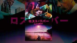 ロスト・リバー(字幕版) thumbnail