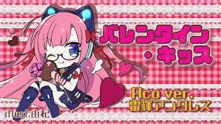 【生歌アコギ】バレンタイン・キッス Aco ver.【雷輝のアコうた。】