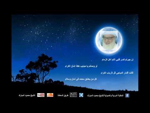 تفريدة بصوت فضيلة الشيخ رجب ديب رحمه الله