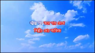 Mon Bhore Jai Dekhe Karaoke | Pratik | MD Aziz | Bappi Lahiri | Bengali Love Songs