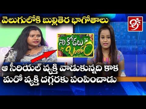 Telugu Character Artist Sruthi Speech About Na Kodalu Bangaram Serial Artist Pavitra Problems  #99TV