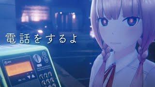 【歌ってみた】電話をするよ covered by 花譜