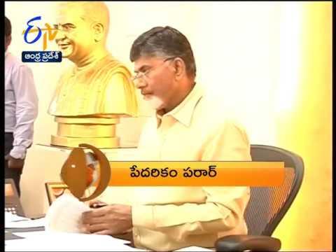 Andhra Pradesh 26th October 2016 1 PM ETV 360 News Headlines