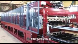 Производство металлочерепицы(Линия по производству металлочерепицы - видео финского производителя. Современная автоматизированная..., 2016-01-14T13:24:42.000Z)