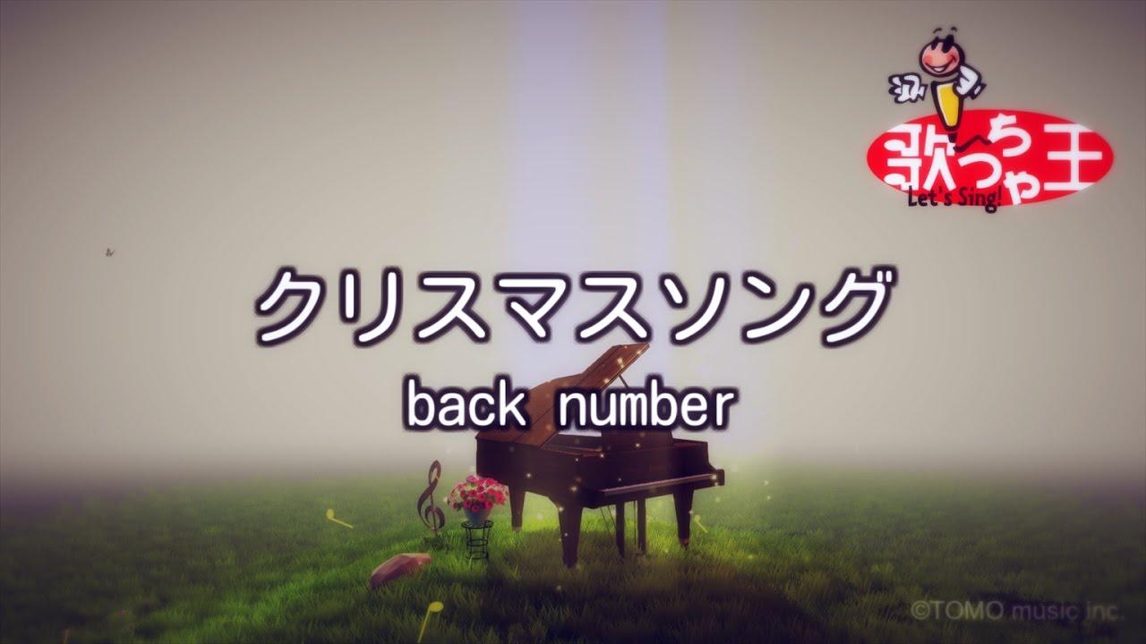 【カラオケ】クリスマスソング/back number - YouTube