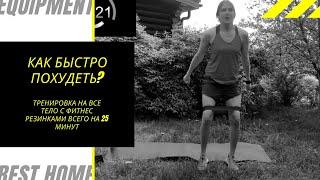 Как похудеть за 25 минут Тренировка на все тело с Фитнес Резинками