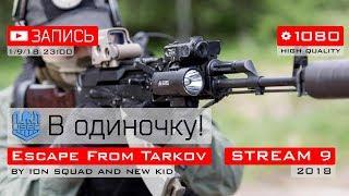 [ЗАПИС СТРІМУ] Escape From Tarkov - поодинці! [НІЧНИЙ] [#9]