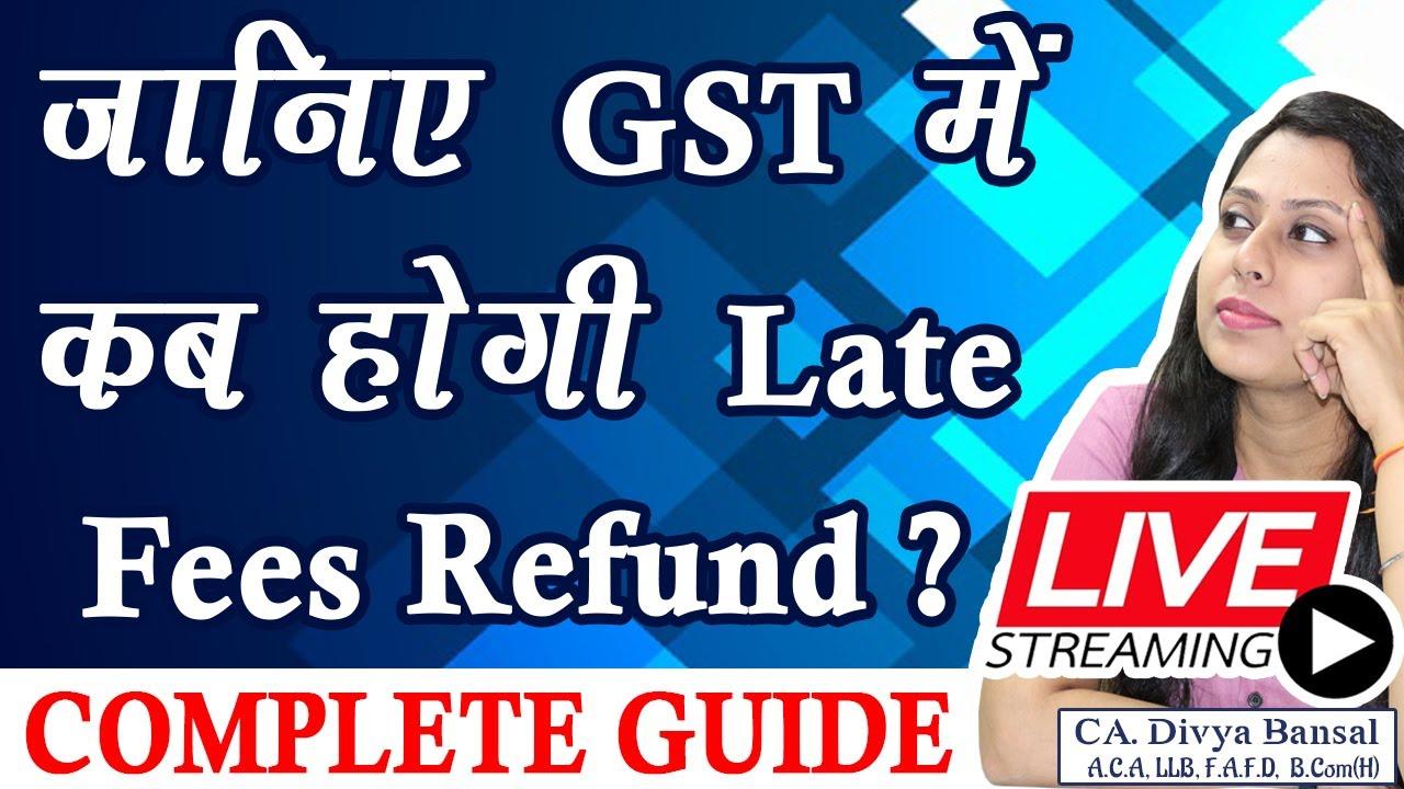 GST Big News| No GSTR 3B late fees till 30 september 2020| GST Late fees recredited on GST Portal