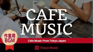 ジャズ ボサノバ カフェミュージック 作業用BGM