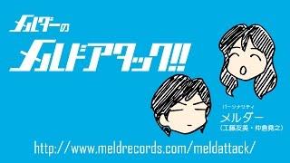 「メルダーのメルドアタック!!」とは 音楽ユニット『メルダー』が気ままにお届けする インターネットラジオ番組です! ※毎月15日更新。 今回の「メルドアタック」お品書き ...