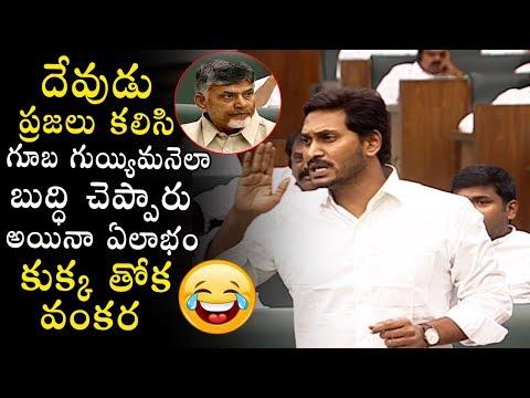 జగన్ పంచ్ లు - AP CM YS Jagan Hilarious Punches On Chandrababu Naidu @ AP Assembly 2019 | Bullet Raj