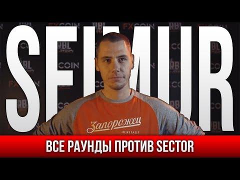 ВСЕ РАУНДЫ SEIMUR ПРОТИВ SECTOR