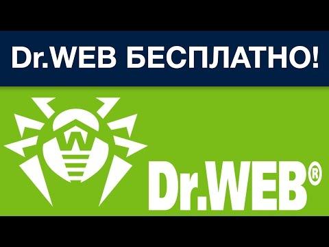 Скачать доктор веб бесплатно | ТРИ способа бесплатного использования Dr.Web 2016