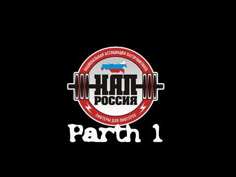 Чемпионат СНГ по пауэрлифтингу НАП России! Часть 1 Любители. 20 мая 2017