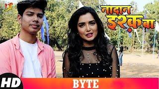 AMRAPALI DUBEY & RITESH PANDEY BYTE - Nadaan Ishq Ba | Ashish Kumar, Priti Kumari |Movie Coming Soon
