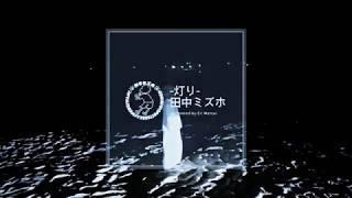 『灯り』田中ミズホ–PV−